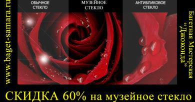 Музейное стекло – 60% СКИДКА